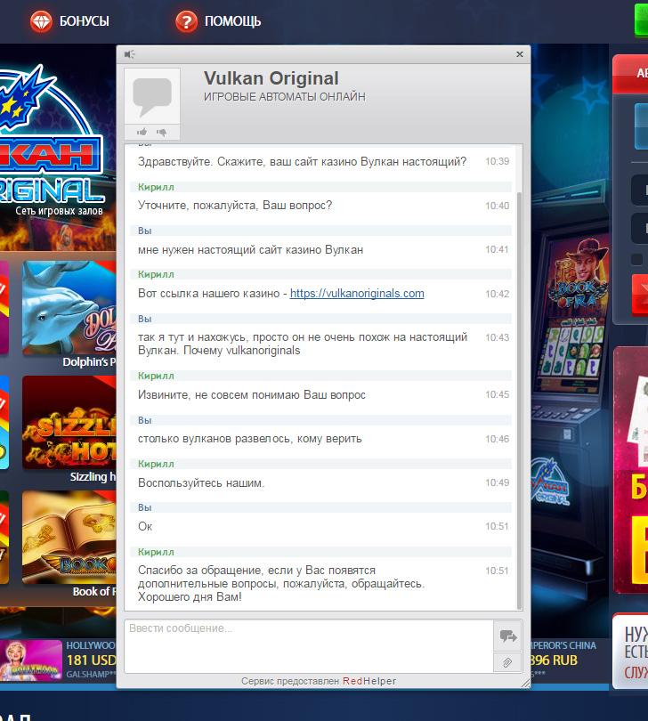 nastoyashhij-sajt-kazino-vulkan2