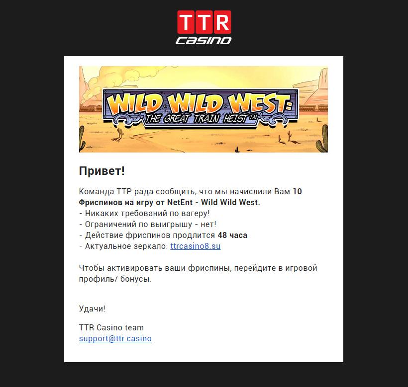 ttr-casino-10-frispinov